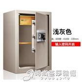 保險箱安鎖保險箱家用辦公密碼 保險櫃大型 商用全鋼單門酒店保管箱60cm
