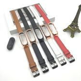 小米手環2腕帶不銹鋼金屬殼真皮表帶小米二代手環替換帶智慧腕帶