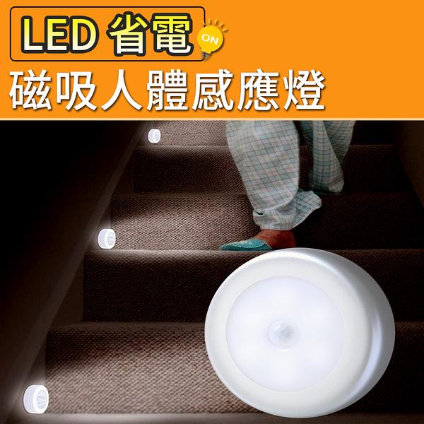 自動照明燈 小夜燈 光感控制感應燈 小夜燈 LED磁吸省電人體感應燈 NC17080122 ㊝加購網