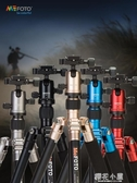 MeFOTO美孚A1350SQ1三腳架單反照相機獨腳支架專業雲台便攜三角架QM『櫻花小屋』