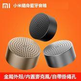 【PB】Xiaomi/小米 小米隨身藍牙音箱 手機低音炮車載迷你便攜式小音響 電腦音箱