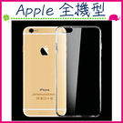Apple 全機型 超薄透明手機殼 iPhone6s Plus iPhone5s/SE iPhone7 ip8 軟殼手機套 保護殼 防滑矽膠套