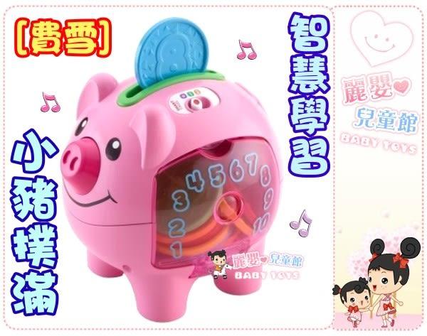麗嬰兒童玩具館~費雪專櫃Fisher Price 智慧學習小豬撲滿.Q版小豬撲滿投投樂