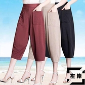 大碼寬褲九分夏裝哈倫褲女休閒褲薄款女褲燈籠褲【左岸男裝】