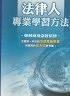 二手書R2YBb 2006年8月BOD二版《法律人專業學習方法-如何成功念好法律