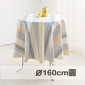 CasaBella美麗家居 防水桌巾 北歐幾何圖 圓款 直徑160cm