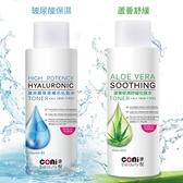 《買一送一》Coni beauty 玻尿酸補水保濕化妝水/蘆薈保濕舒緩化妝水 250ml【新高橋藥妝】
