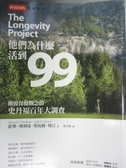 【書寶二手書T5/養生_MFO】他們為什麼活到99_張美惠, 傅利曼、瑪汀