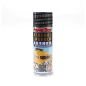 POWER BON金屬冷烤漆(銀粉)-黑(汽車漆)