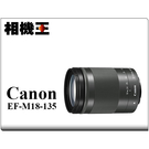 ★相機王★Canon EF-M 18-150mm F3.5-6.3 IS STM 黑色〔拆鏡版〕平行輸入