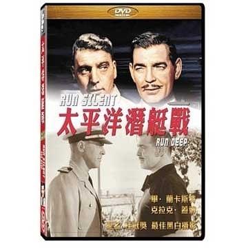 太平洋潛艇戰DVD  Run Silent Run Deep (購潮8)