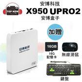 [贈無線滑鼠+鍵盤+16G] 安博科技 安博盒子 UPRO2  X950 電視盒 台灣 越獄版【台南-上新】 公司貨