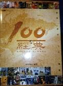 (二手書)經典100:發現、探索、人文、關懷-探索系列(精)