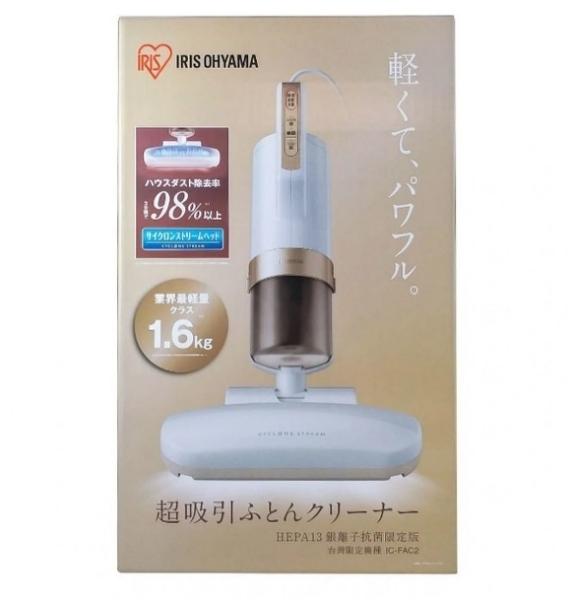 【全新展示品】日本 IRIS IC-FAC2 雙氣旋 拍打 除蟎吸塵器 1.6G超輕量 升級HEPA 13 銀離子抗菌濾網