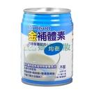 (加贈4罐) 金補體素 均衡 237ml*24入/箱【媽媽藥妝】不甜