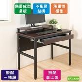 《DFhouse》頂楓90公分電腦辦公桌+1抽+桌上架-胡桃木色胡桃木色