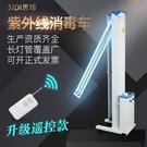 紫外線殺菌燈家用可行動式滅菌紫外線消毒燈...