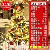 台灣現貨 聖誕樹2.1米裝飾品聖誕節居家裝飾擺件聖誕樹套餐派對用品ATF 中秋特惠