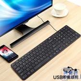 有線鍵盤靜音筆記本電腦臺式手提鍵盤辦公適用【英賽德3C數碼館】