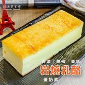【木匠手作】岩燒乳酪