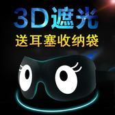 宜家依3D立體眼罩睡眠遮光透氣卡通男女睡覺護眼耳塞防噪音三件套【完美生活館】