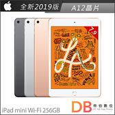 Apple iPad mini 5 7.9吋 Wi-Fi 256GB 平板電腦(6期0利率)-送抗刮保護貼+背蓋+立架