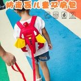 兒童節禮物兒童防走失背包帶牽引繩幼兒園卡通書包男女寶寶防走丟15歲 阿卡娜