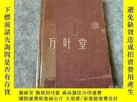二手書博民逛書店萬葉堂英文原版 a罕見smaller classical dictionaryY25771 出版1937