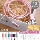 金屬編織傳輸線充電線 iPhone55S...