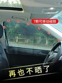 汽車遮陽罩汽車遮陽神器磁性遮陽簾車窗玻璃防曬網紗窗簾車用遮光隔熱遮陽擋 LX 智慧 618狂歡