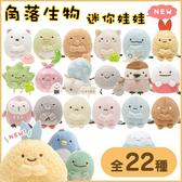 【角落生物迷你娃娃】角落生物 迷你 絨毛玩偶 手掌 娃娃 SS號 日本正版 該該貝比日本精品