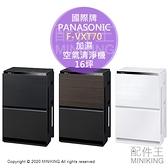 日本代購 空運 2020新款 Panasonic 國際牌 F-VXT70 加濕 空氣清淨機 16坪 集塵除臭 PM2.5