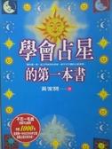 【書寶二手書T6/星相_MJW】學會占星的第一本書_黃家騁