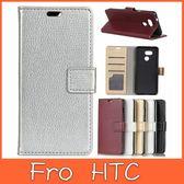 HTC Desire 12 Desire 12+ D12S U12+ U12 Life 荔枝紋皮套 手機皮套 插卡 支架 掀蓋殼
