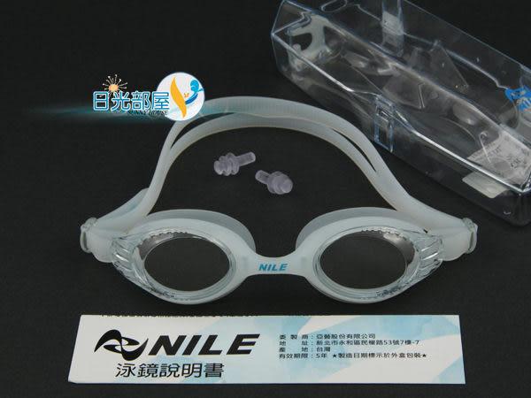 *日光部屋* Nile (公司貨)/ NGL-2104-CLA 運動休閒泳鏡(附耳塞/日本品牌/台灣製)