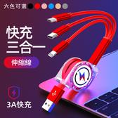 充電線 數據線 萬能充電器數據線多功能快速充一拖三手機伸縮三合一禮品定製 6色可選