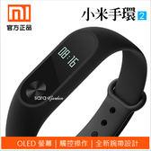 【限時下殺↘769】小米手環2 智慧 手錶 運動 手環 觸控 升級 計步 OLED