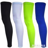 自行車騎行腿套夏秋季戶外運動速干防曬護腿套男女袖套山地車裝備