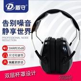 耳罩耳機睡眠睡覺學生學習舒適專業靜音降噪耳罩 【快速出貨】