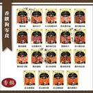 香饌〔台灣製狗用零食,20種口味〕 產地:台灣