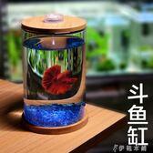 斗魚缸辦公室桌面創意微景觀賞迷你小型玻璃熱帶魚缸水族箱生態瓶YYP 伊鞋本鋪