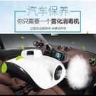 汽車空調霧化消毒機納米殺菌消毒除臭機除異味甲醛車內電動霧化機 快速出貨