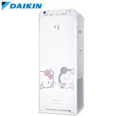 【福利品】[DAIKIN 大金]空氣清淨機 Hello Kitty聯名款 MCK55USCT-W(H)