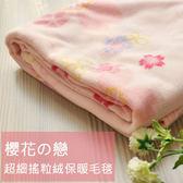 毛毯 冷氣毯 蓋毯【櫻花の戀】超細搖粒絨保暖毛毯-HOUXURY台灣製