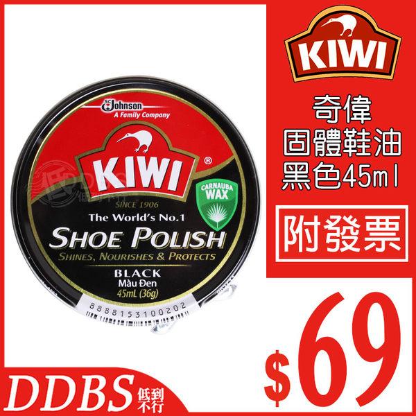 【DDBS】KIWI 奇偉固體鞋油 -黑色 45ml (皮革保養/補色/拋光/滋潤/牛皮/真皮)