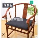 坐墊紅木椅子坐墊記憶棉中式茶椅太師椅圈椅沙發座墊實木家具餐椅墊YYS 快速出貨