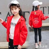 中大尺碼女童秋裝外套12兒童洋氣薄款夾克sd1925【衣好月圓】