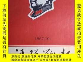 二手書博民逛書店罕見1967年10月上海市評彈界鬥批聯絡站:評彈戰報Y15133