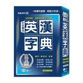 (32K)彩色實用英漢字典(聖黑、P1)