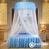 加密免安裝圓頂吊頂蚊帳1.5m1.8m床雙人家用落地宮廷1.2米公主風